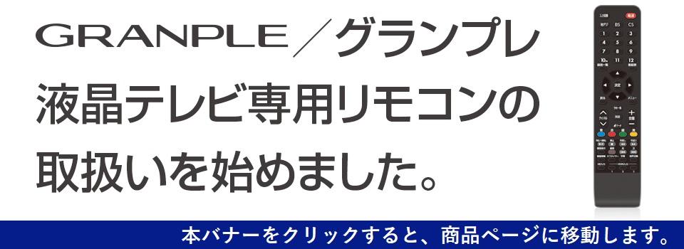 GRANPLEテレビ用リモコン