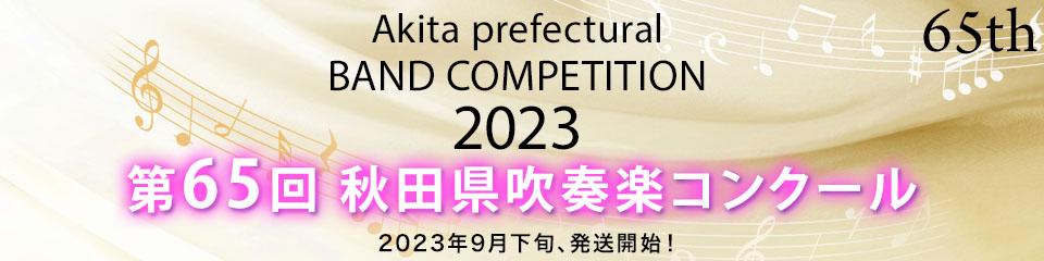 2021 全日本吹奏楽コンクール 秋田県 県南地区大会