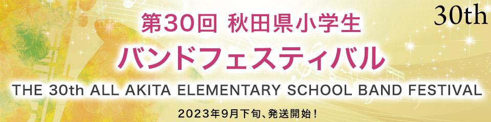 全日本吹奏楽コンクール 秋田県大会