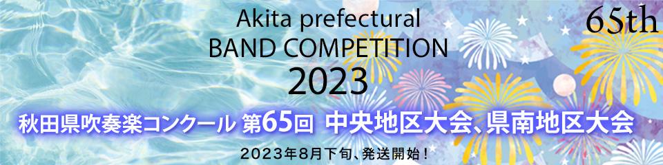 大いなる秋田東京公演2018