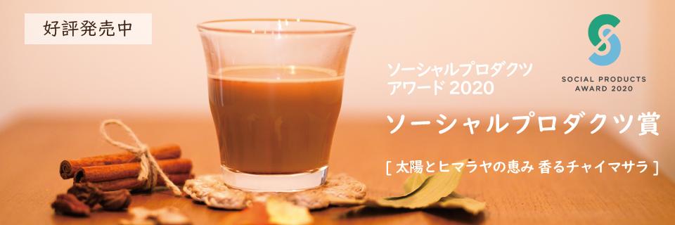 新発売!ネパール産コーヒー<豆>販売中!
