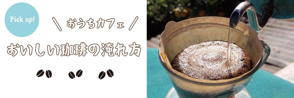 ネパール産コーヒー<豆>販売中!