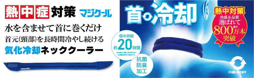 【NEW】風量3倍!パーソナル扇風機 マイファンモバイル【MAGICOOL】