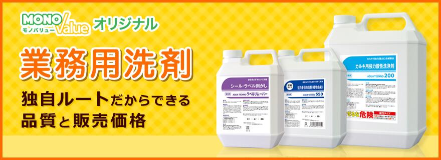 モノバリューオリジナル 業務用洗剤。独自ルートだからできる品質と販売価格
