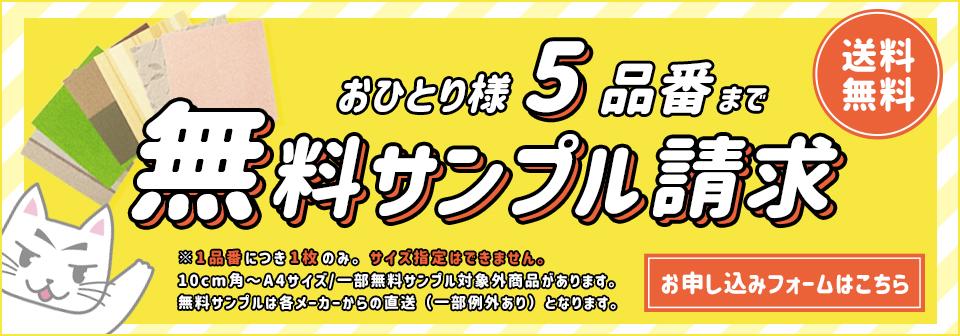 生のり付壁紙限定!1万円以上の買い物で送料無料
