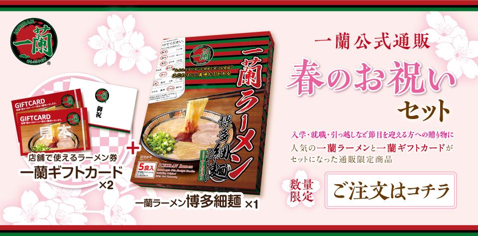 【数量限定】一蘭 三秋細麺セット
