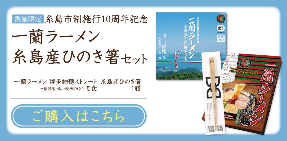 一蘭ラーメン 糸島産ひのき箸セット