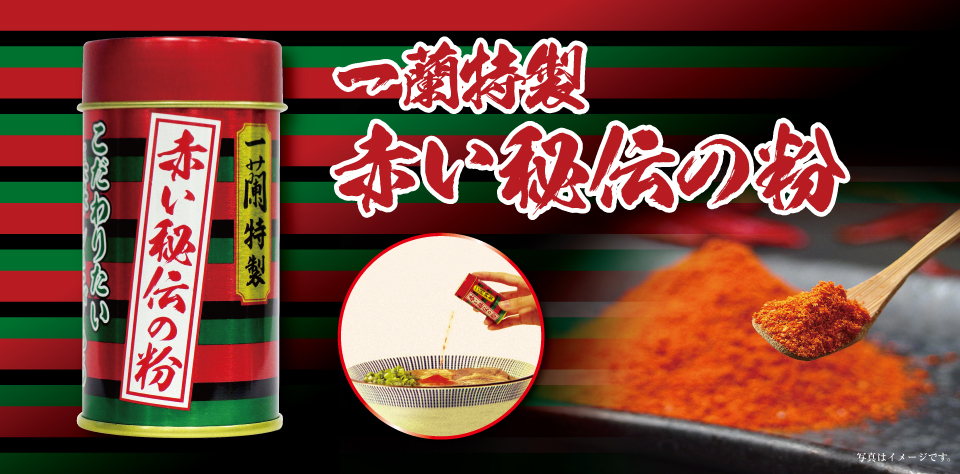 一蘭のおみやげ 一蘭ラーメン博多細麺ストレート 赤い秘伝の粉(化粧缶入)