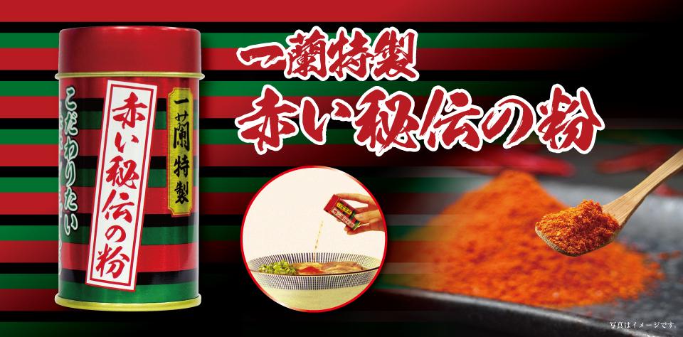 一蘭特製 赤い秘伝の粉(化粧缶入)