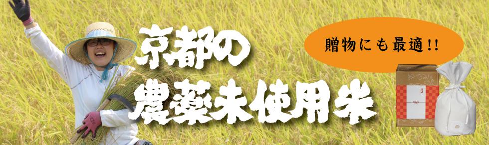 京都の農薬未使用米
