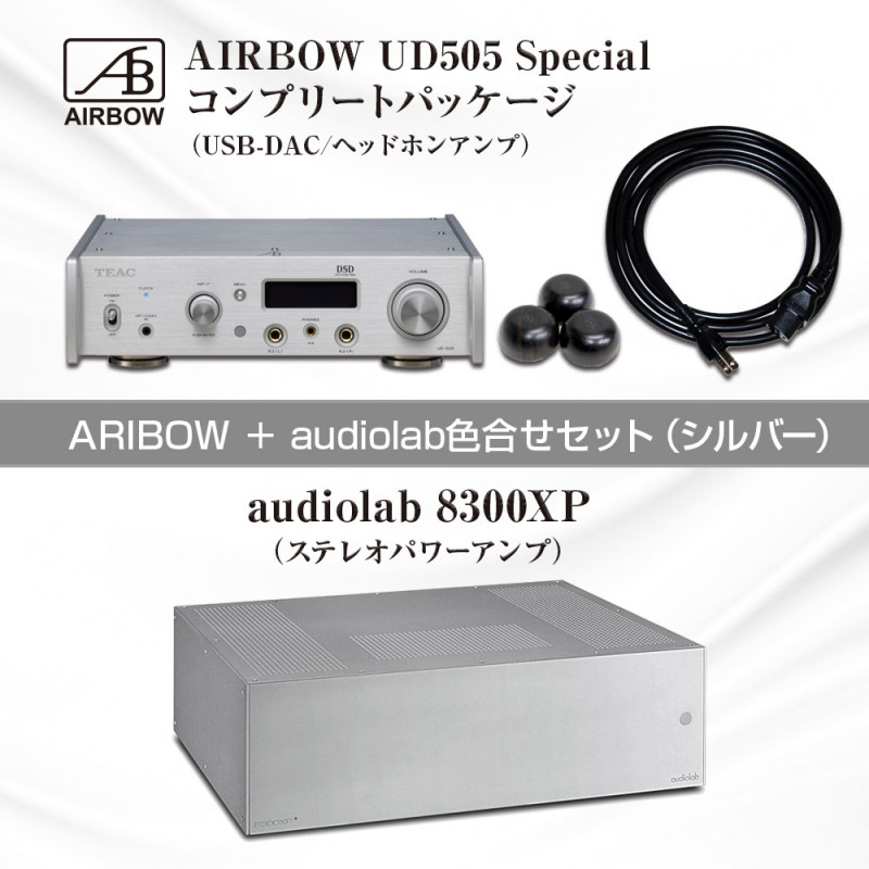 ARIBOW・audiolab色合せセット(シルバー) - UD505 Special-CP+8300XP(ステレオパワーアンプ)《JP》