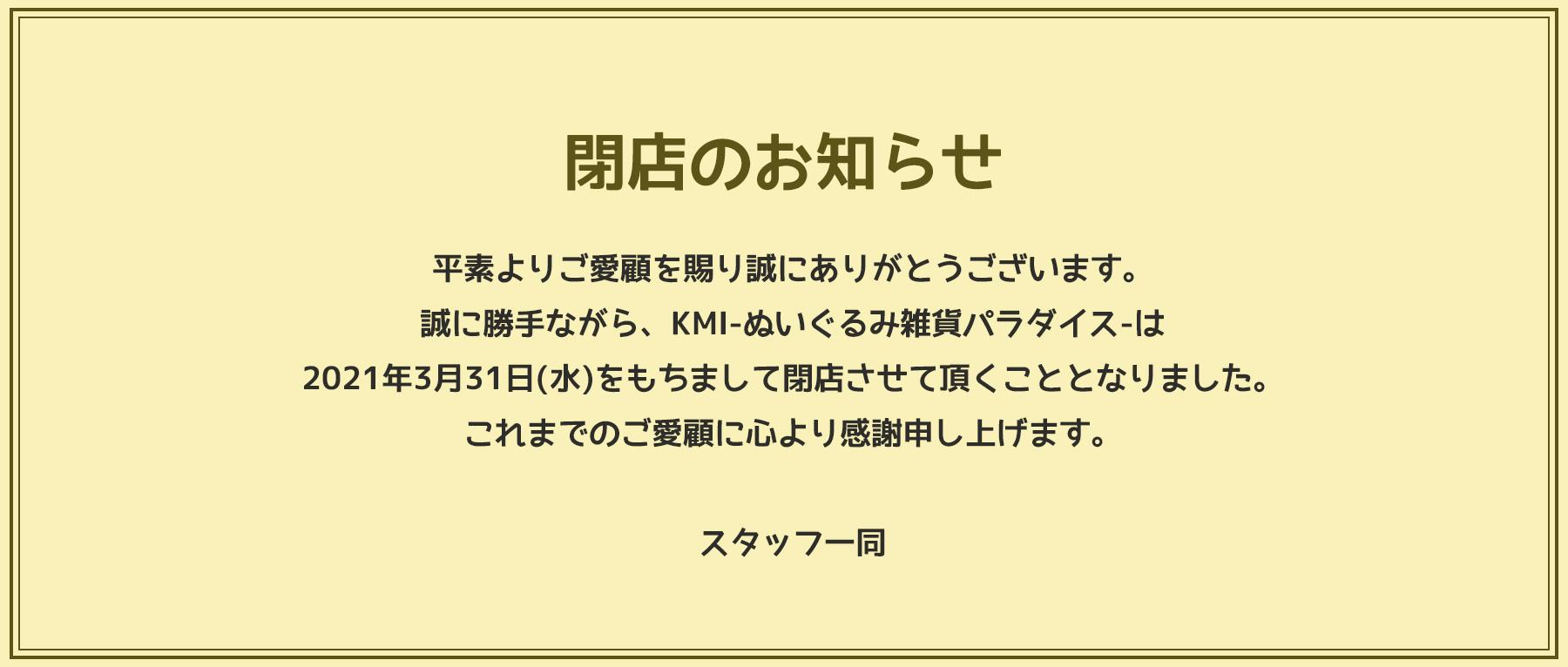 豆しば三兄弟ぬいぐるみ・雑貨 好評発売中!