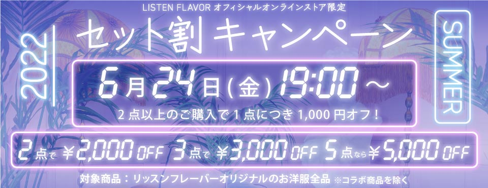 Spring&Summer COLLECTION Vol.2