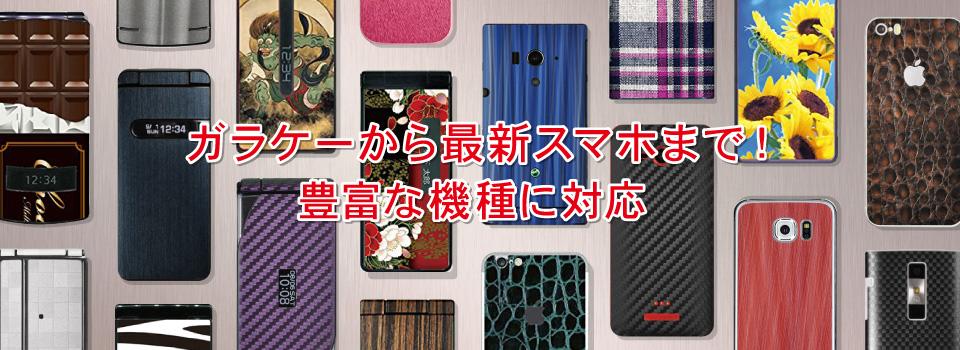iPhone6 / iPhone6s 対応手帳型ケース 和柄・チェック他20デザインから選べます♪