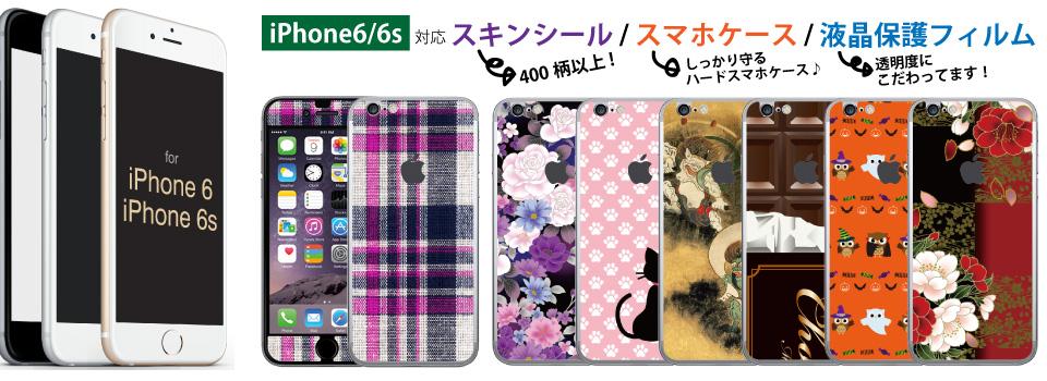 iPhone6 / iPhone6s 対応スキンシール・decotto・保護フィルム続々登場!