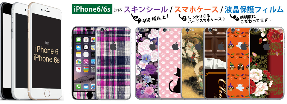 iPhone6 / iPhone6s 対応スキンシール・decotto・保護フィルム続々登場!