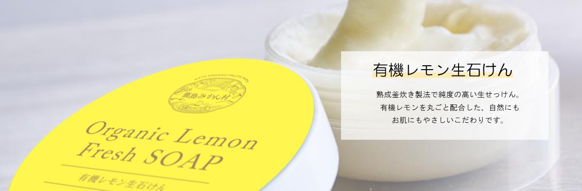 有機レモン生石けん