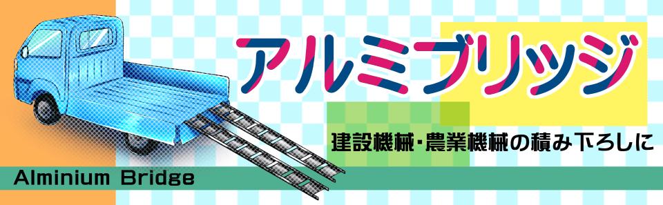 プラシキ板 世界1 日本一