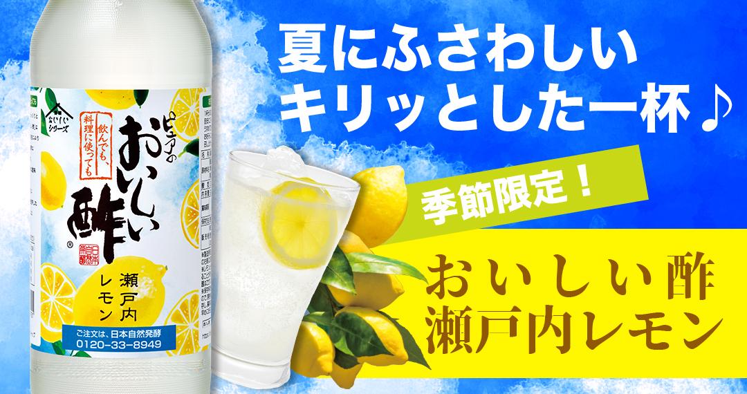 おいしい酢瀬戸内レモン
