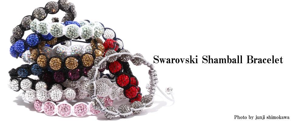 スワロフスキー・シャンバラブレスレット