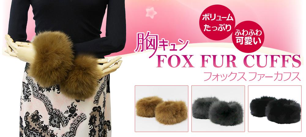 大人気FOXファーカフス