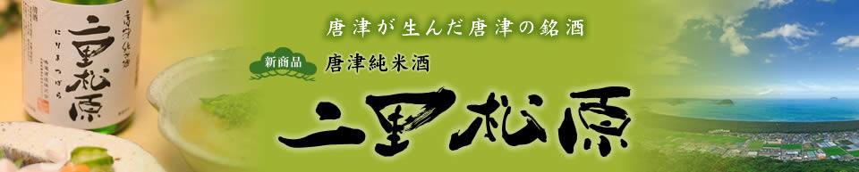nirimatsubara