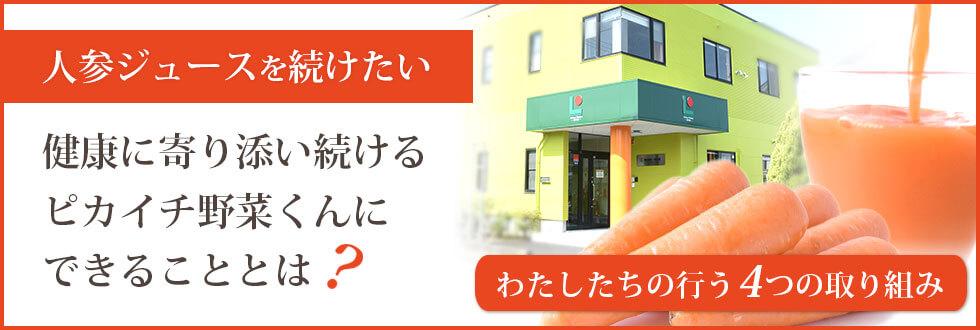 小笠原クリニック健康ジュース