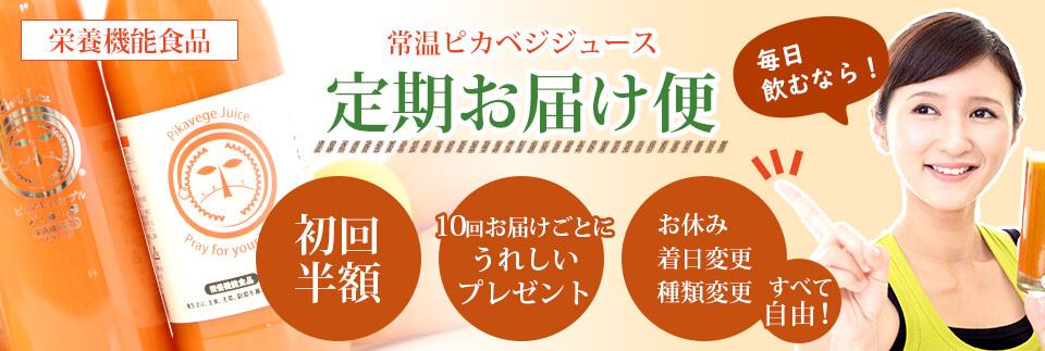 にんじんジュース定番セット