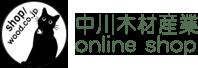 中川木材産業オンラインショップ